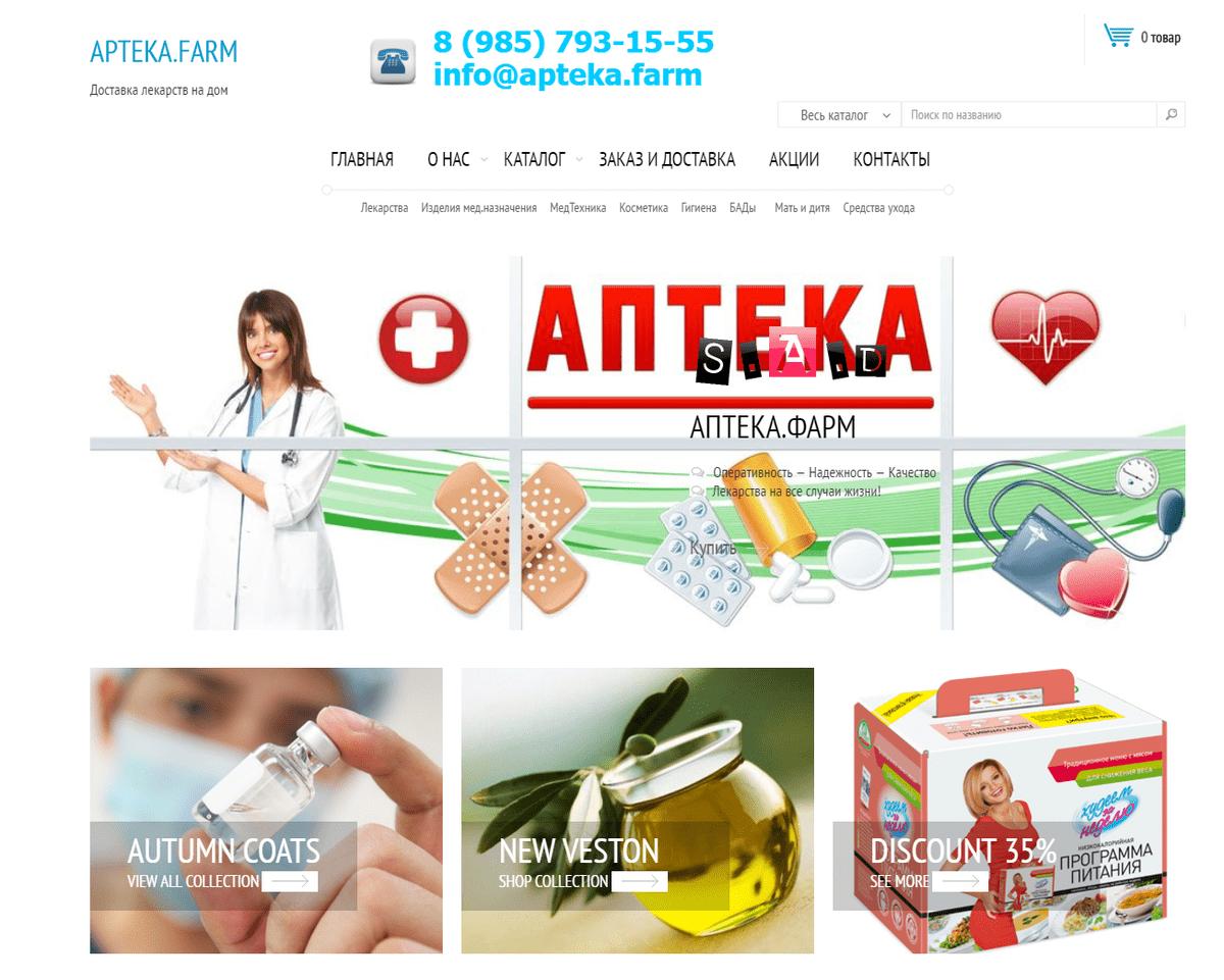 Аптека доставка санкт-петербург